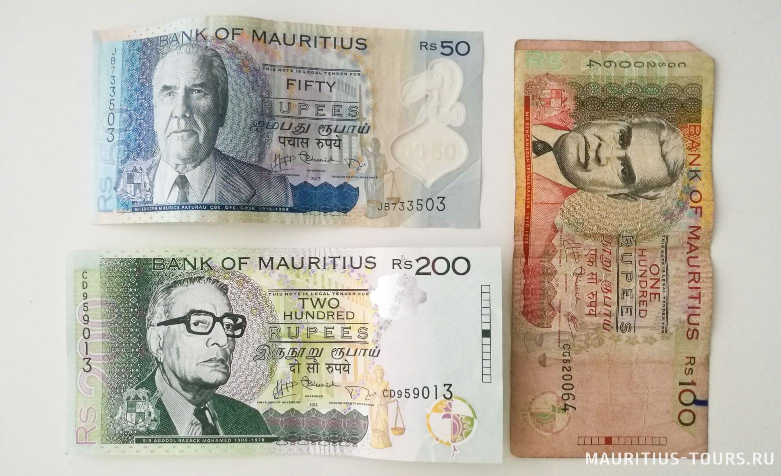Деньги на Маврикии - маврикийские рупии